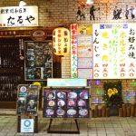 Tokio, eten bij een izakaya